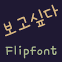 MBCIwanttosee™ Korean Flipfont icon
