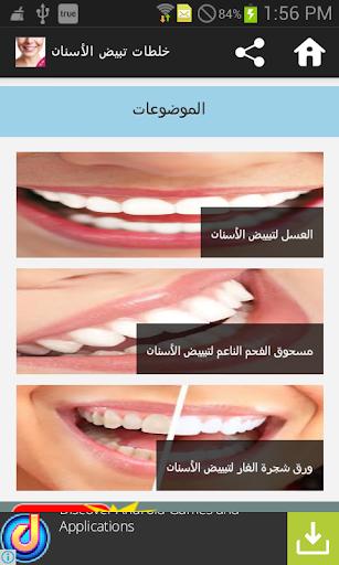 خلطات تبيض الأسنان