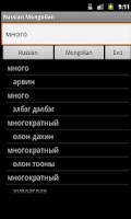 Screenshot of Russian Mongolian Dictionary