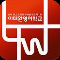 이태완영어스쿨 - 2017수능 93% 할인 icon