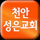 천안성은교회 icon
