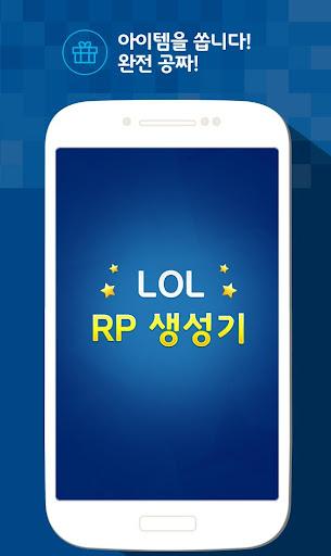 롤 RP 생성기 LOL 문상