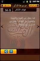 Screenshot of موسوعة الذكر