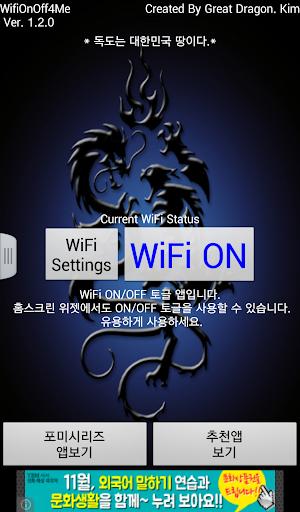 와이파이온오프포미 WifiOnOff4Me