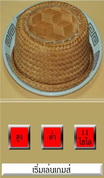 ไฮโล - screenshot