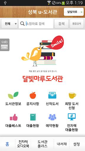 성북u-도서관