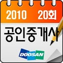 2010공인중개사기출바이블(20회) logo