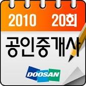 2010공인중개사기출바이블(20회)