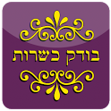 בודק כשרות - Kosher Test icon