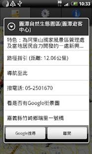 免費下載旅遊APP|台灣必玩景點 app開箱文|APP開箱王