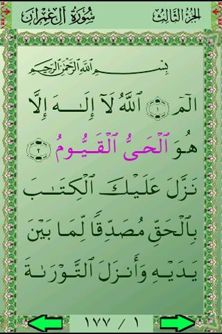 Aplikasi Al-Quran Android Terbaik FREE