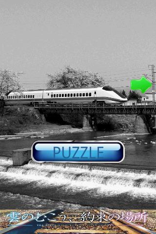 Train Puzzle:Akita Shinkansen - screenshot