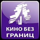 Кино без границ icon