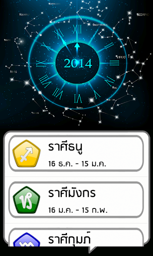 娛樂必備APP下載|Horoscope 2014 好玩app不花錢|綠色工廠好玩App