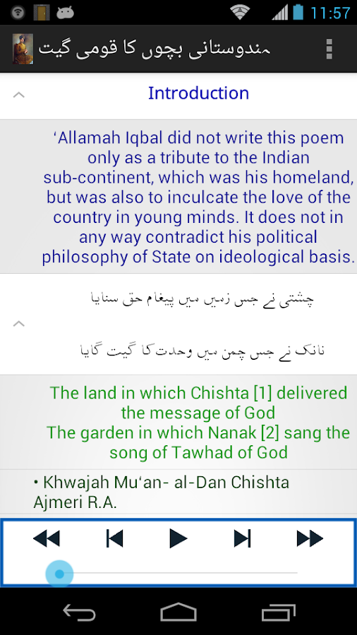 Iqbal Demystified- screenshot