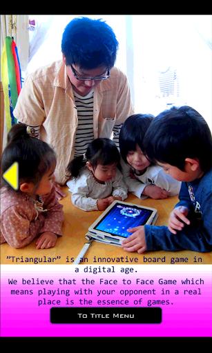 玩棋類遊戲App|Triangular免費|APP試玩