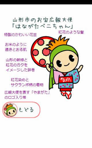 玩解謎App|だいすき!はながたベニちゃん免費|APP試玩