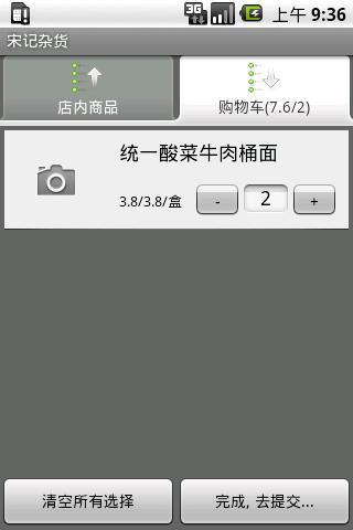免費下載商業APP|微客 app開箱文|APP開箱王