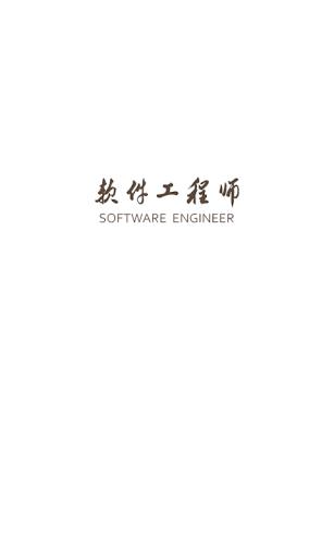 玩新聞App|软件工程师免費|APP試玩