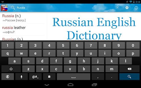 Russian English Dictionary - screenshot thumbnail