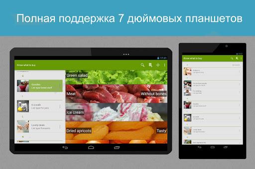 Знаю, что купить для планшетов на Android