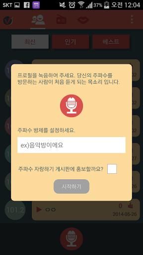 보이 - 보이스 랜덤채팅