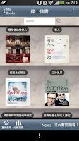 Screenshot of iRead eBook