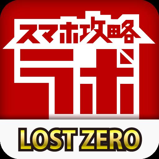 LOST ZERO攻略ラボ 娛樂 App LOGO-硬是要APP