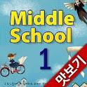 AE 중학교 1학년 영어 교과서단어_맛보기 logo