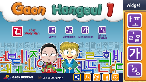 Gaon Hangeul 1