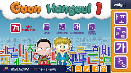 Gaon Hangeul 1- screenshot thumbnail