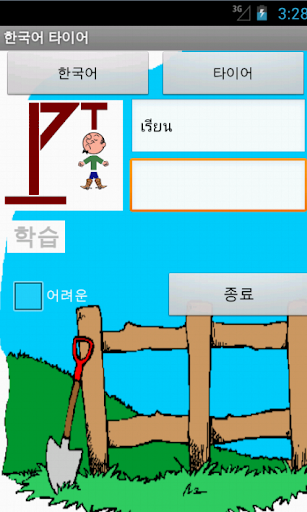 Korean Thai Hangman