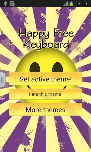 快樂自由鍵盤