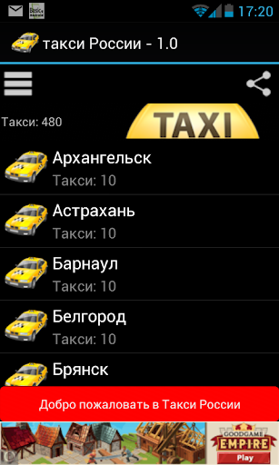 такси России