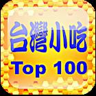 台灣美食尚好-小吃百大名店(玩家必備) icon