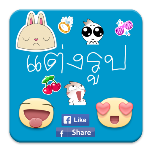 Photo Editor&Sticker file APK for Gaming PC/PS3/PS4 Smart TV