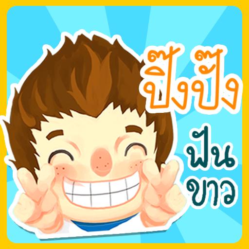 ปิ๊งปั๊ง ฟันขาว 健康 App LOGO-APP試玩