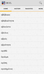 German<>Greek Dictionary T - screenshot thumbnail