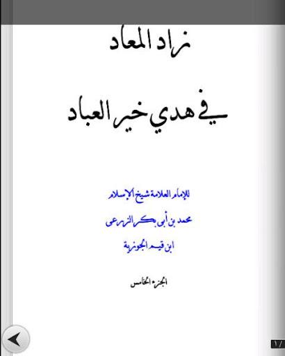 زاد المعاد في هدي خير العباد 5