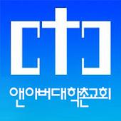 앤아버대학촌교회