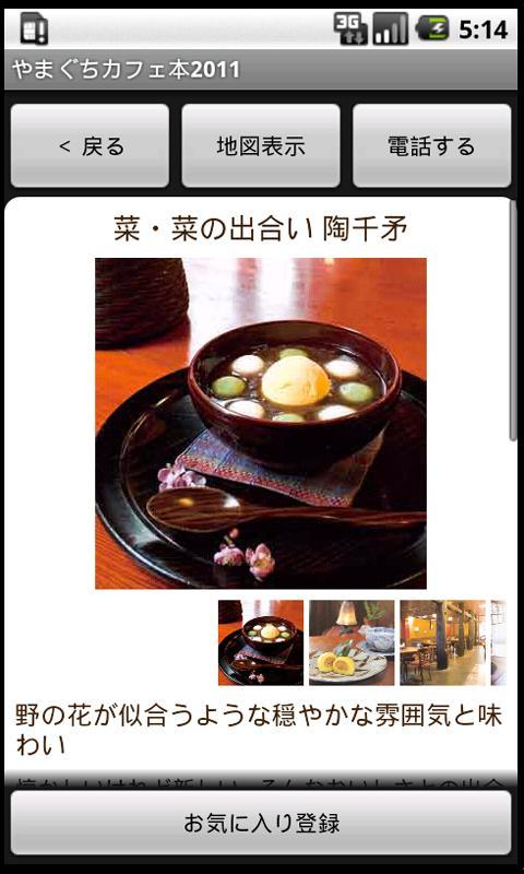 やまぐちカフェ本2011- screenshot