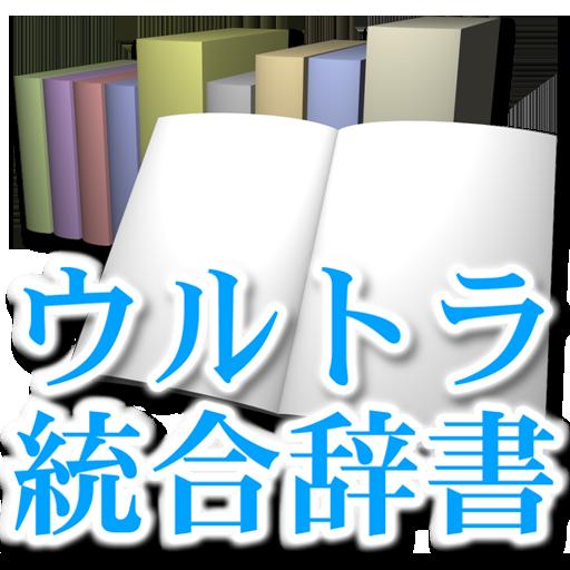 【販売終了】ウルトラ統合辞書2014 ( 電子辞書 ) 書籍 App LOGO-APP試玩