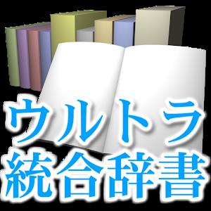 ウルトラ統合辞書2014 ( 電子辞書 ) 書籍 App LOGO-硬是要APP