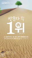 Screenshot of 맞춤 취업 사람인 - 채용 정보와 입사지원까지!