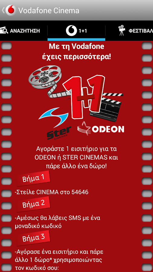 Vodafone Cinema - screenshot