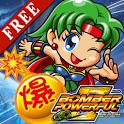 ボンバーパワフルII Free icon