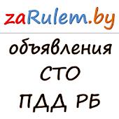 Автомобили, СТО, ПДД Беларуси.