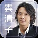 雲清子2013奇門蛇年運程 icon