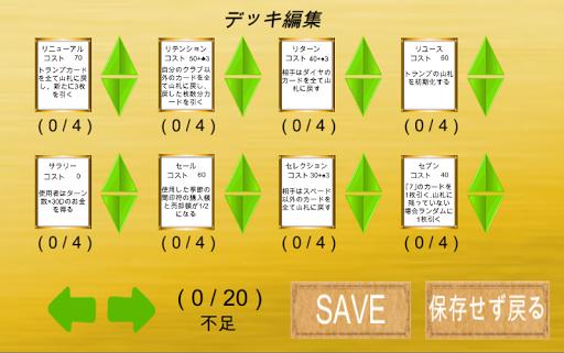 玩紙牌App|スートバトル免費|APP試玩