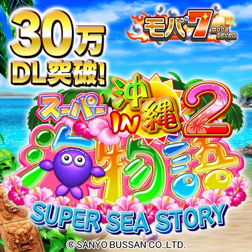 [モバ7]パチンコCR海物語IN沖縄2 博奕 LOGO-玩APPs